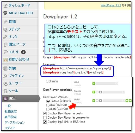 Setting_Dewplayer