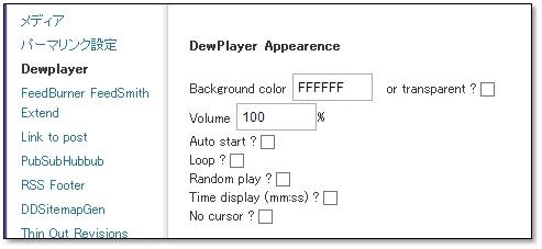 Setting_Dewplayer2