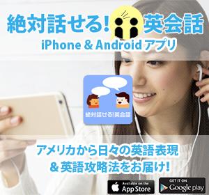 「絶対話せる!英会話」無料アプリ