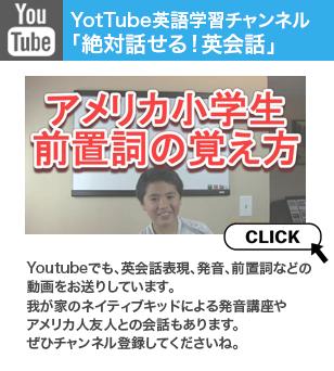 YouTube「絶対話せる!英会話」チャンネル