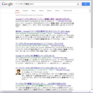 pagerank_update_2013_jp